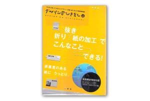 Press_design_no_hikadashi_T